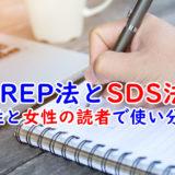 PREP法とSDS法|男性と女性の読者で使い分け