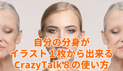 Crazy Talk8で手軽にあなたの分身を作ろう