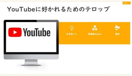 YouTubeに簡単にテロップを入れる方法|原稿から字幕を簡単に作成