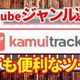 kamuitrackerの使い方|YouTubeのジャンル選定に便利なツール