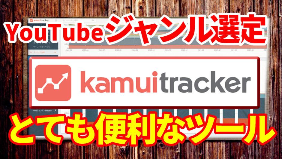 YouTubeのジャンル選定に便利なツール